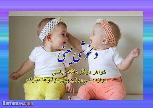 عکس نوشته تبریک روز دوقلو ها به برادر