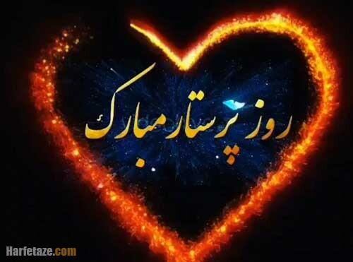 متن ادبی تبریک روز جهانی پرستار 1400 + عکس نوشته روز جهانی پرستار مبارک 1400