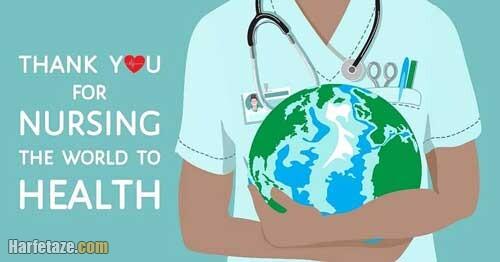 عکس نوشته روز جهانی پرستار مبارک 1400