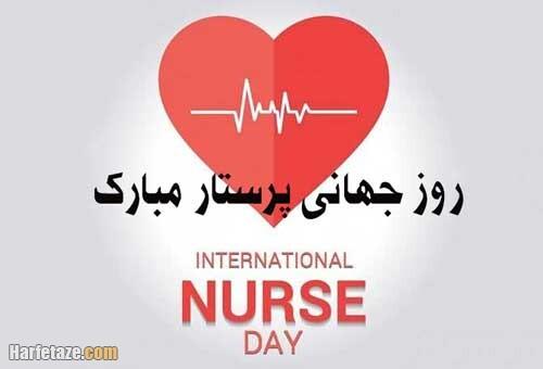 عکس پروفایل تبریک روز جهانی پرستار 1400