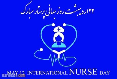 عکس نوشته تبریک روز جهانی پرستار 1400