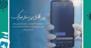 متن ادبی تبریک روز جهانی پرستار ۱۴۰۰ + عکس نوشته روز جهانی پرستار مبارک ۲۰۲۱