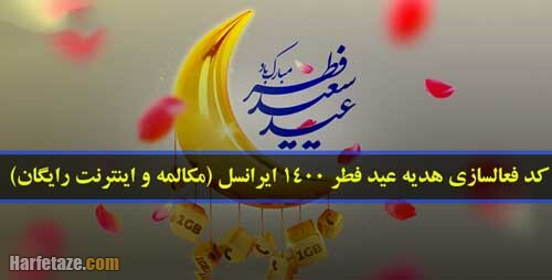 کد فعالسازی هدیه عید فطر 1400 ایرانسل (مکالمه و اینترنت رایگان) + آموزش
