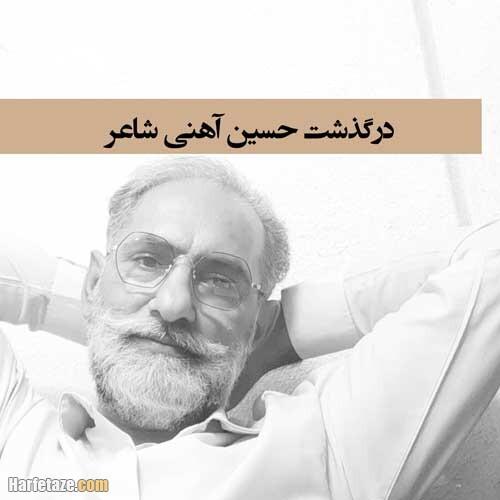 بیوگرافی و عکس های حسین آهنی شاعر + درگذشت و اشعار