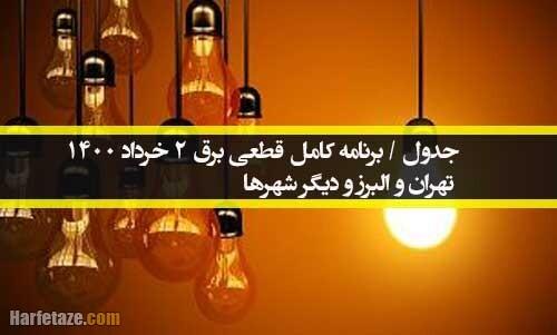 جدول / برنامه کامل قطعی برق 2 خرداد 1400 تهران و البرز و دیگر شهرها