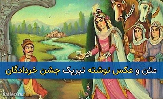 متن تبریک جشن خردادگان + مجموعه عکس نوشته های جشن خردادگان 1400
