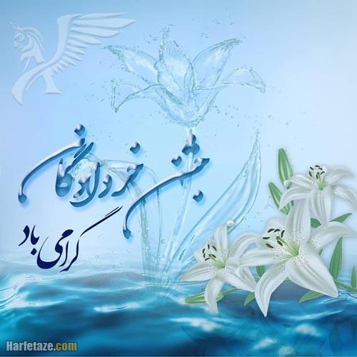 عکس پروفایل جشن خردادگان 1400