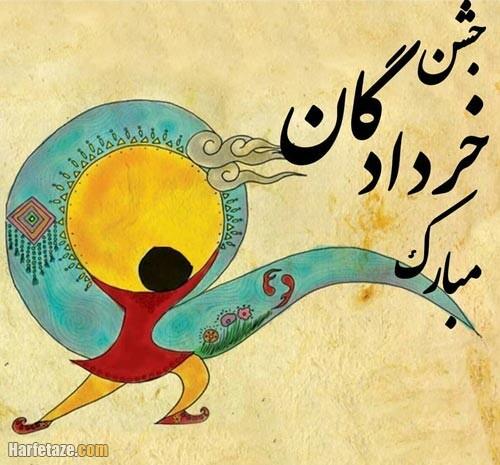 عکس نوشته جشن خردادگان 1400