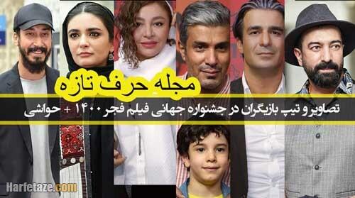تصاویر و تیپ بازیگران در جشنواره جهانی فیلم فجر 1400 + حواشی