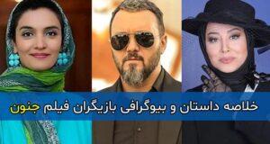 اسامی و بیوگرافی بازیگران فیلم جنون + خلاصه داستان و نقد