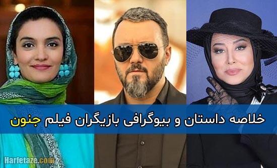 فیلم جنون | اسامی و بیوگرافی بازیگران فیلم جنون + خلاصه داستان و نقد