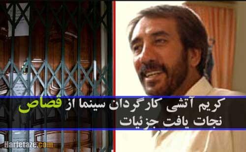 کریم آتشی کارگردان سینما از قصاص نجات یافت قتل همسایه اش با گلوله