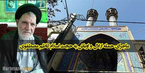 حمله اراذل و اوباش به روحانی سید کاظم مصطفوی
