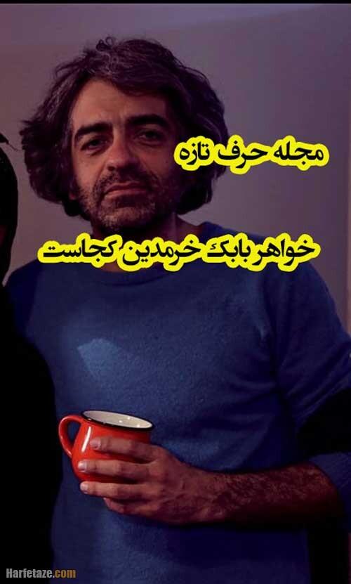 عکس ازیتا و آرزو و افشین خواهر و برادر بابک خرمدین کارگردان
