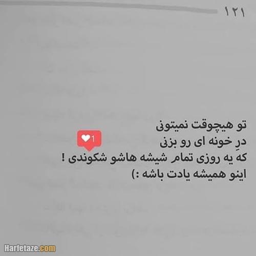 خیانت عشق