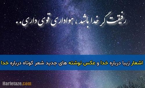 اشعار کوتاه درباره خدا + عکس نوشته های جدید شعر کوتاه درباره خدا برای پروفایل