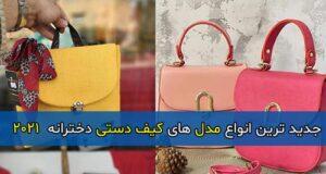 جدید ترین انواع مدل های شیک کیف دستی دخترانه ۲۰۲۱