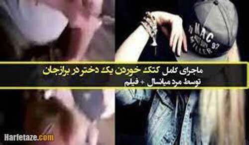 فیلم / ماجرای کامل کتک خوردن یک دختر در برازجان توسط مرد میانسال + جزئیات