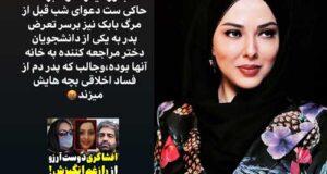 عکس / ادعای لیلا اوتادی درباره تعرض پدر بابک خرمدین به دانشجوی پسرش
