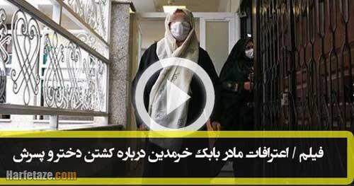 ایران مادر بابک خرمدین کارگردان کیست +اعترافات مادر بابک درباره کشتن دختر و پسرش