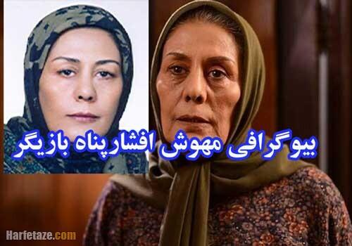 بیوگرافی و عکس های جدید مهوش افشارپناه بازیگر