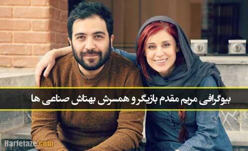 بیوگرافی مریم مقدم بازیگر و همسرش بهتاش صناعی ها + خانواده و ماجرای مهاجرت
