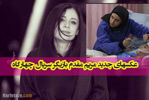 بیوگرافی و عکس های جدید مریم مقدم   بازیگر سریال چهارگاه