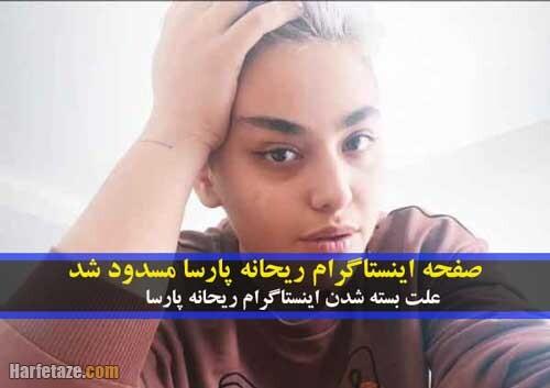 صفحه اینستاگرام ریحانه پارسا مسدود شد علت بسته شدن اینستاگرام ریحانه پارسا