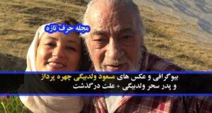 بیوگرافی و عکس های مسعود ولدبیگی پدر سحر ولدبیگی + علت فوت