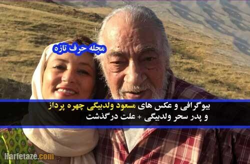 بیوگرافی مسعود ولدبیگی چهره پرداز و همسر و فرزندانش + ماجرای درگذشت و اینستاگرام