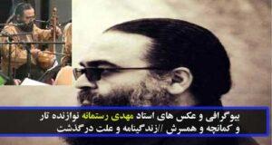 بیوگرافی و عکس های مهدی رستمانه نوازنده تار و کمانچه + علت فوت معرفی آثار