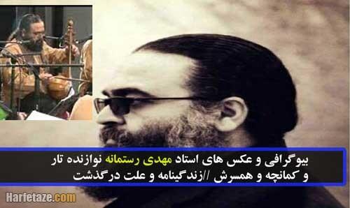 بیوگرافی مهدی رستمانه نوازنده تار و همسرش + فرزندان و ماجرای فوت