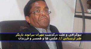 بیوگرافی و علت درگذشت مهران بیرانوند بازیگر طنز لرستانی + عکس ها