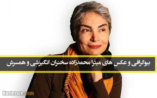 میترا محمدزاده | بیوگرافی و عکس های جدید میترا محمدزاده و همسرش + خانواده
