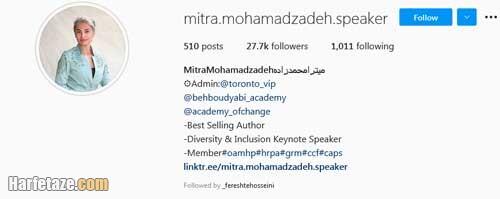 همسر میترا محمدزاده کیست