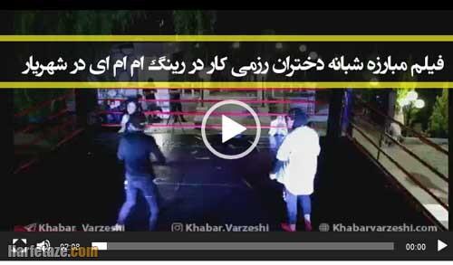فیلم کامل / مبارزه شبانه دختران رزمی کار در رینگ MMA در شهریار بدون حجاب