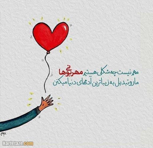 محبت کردن