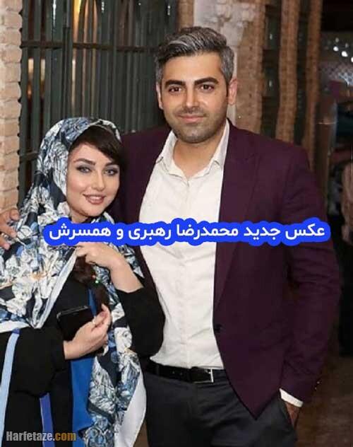 عکس جدید محمدرضا رهبری و همسرش ندا