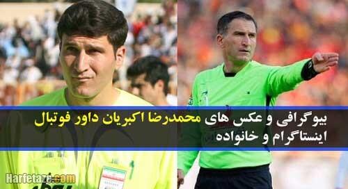 بیوگرافی محمدرضا اکبریان داور فوتبال و همسرش + اینستاگرام و شرح سوابق ورزشی