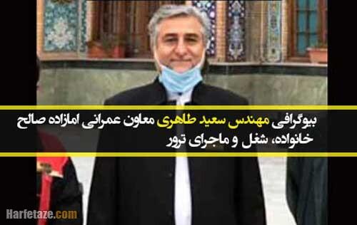 بیوگرافی مهندس سعید طاهری معاون عمرانی امامزاده صالح + خانواده، شغل و ماجرای ترور
