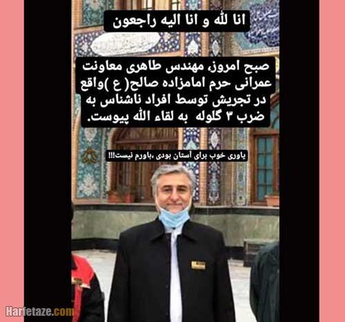 بیوگرافی و عکس های مهندس سعید طاهری معاون عمرانی امامزاده صالح + ترور
