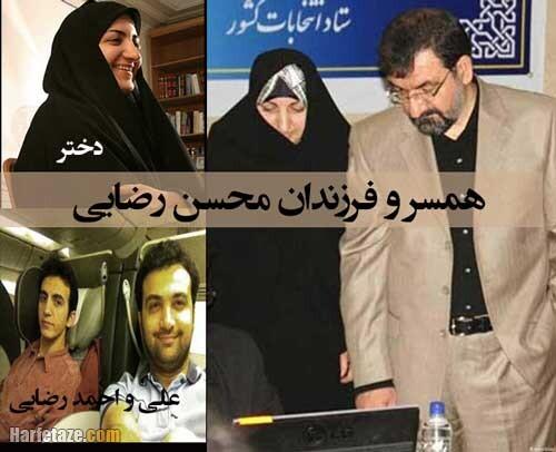 عکس همسر و فرزندان محسن رضایی,عکس سارا و علی رضا و احمد فرزندان رضایی