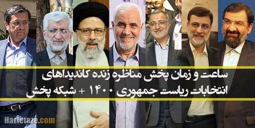 ساعت و زمان پخش مناظره زنده کاندیداهای انتخابات ریاست جمهوری 1400 + شبکه پخش