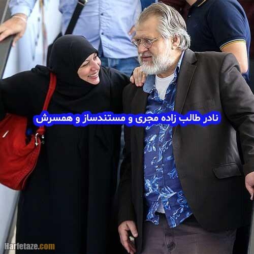 زینب مهنا همسر نادر طالب زاده کیست