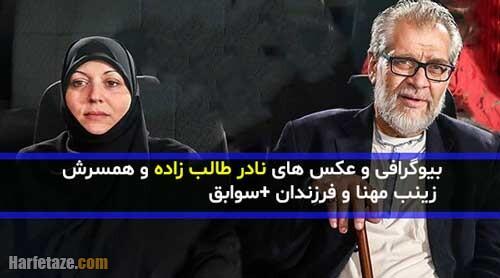 بیوگرافی «نادر طالب زاده» و همسرش زینب مهنا و فرزندانش +عکس های خانوادگی و اموال