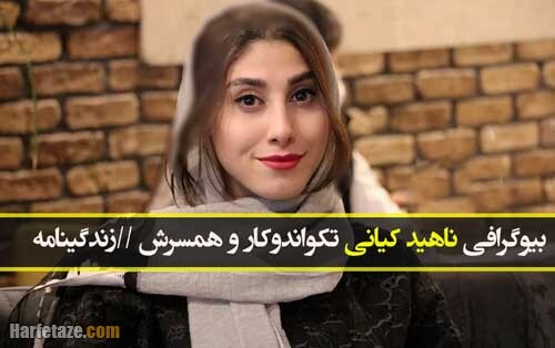 بیوگرافی ناهید کیانی تکواندوکار المپیکی ایران و همسرش + خانواده و کارنامه ورزشی