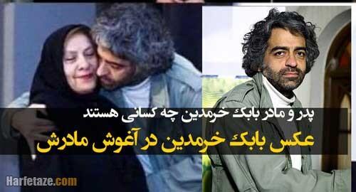 عکس و بیوگرافی پدر و مادر بابک خرمدین کارگردان / بابک خرمدین در آغوش مادرش