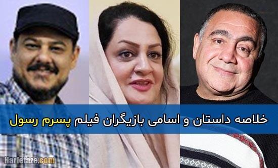 اسامی و بیوگرافی بازیگران فیلم پسرم رسول + خلاصه داستان و نقد
