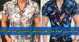 جدیدترین انواع مدل های پیراهن تابستانی مردانه ۱۴۰۰