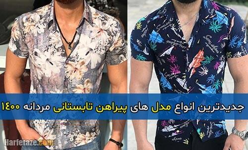 پیراهن تابستانی مردانه 1400